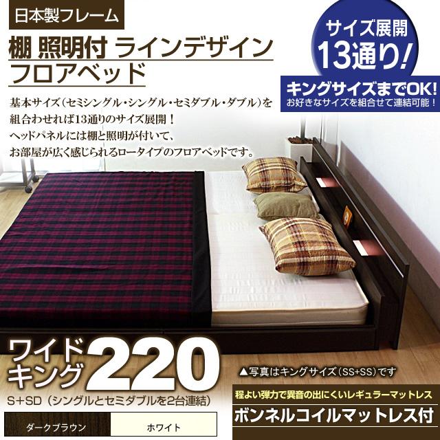 【送料無料】棚 照明付きラインデザインフロアベッド(ボンネルコイルマットレス付)ワイドキング220