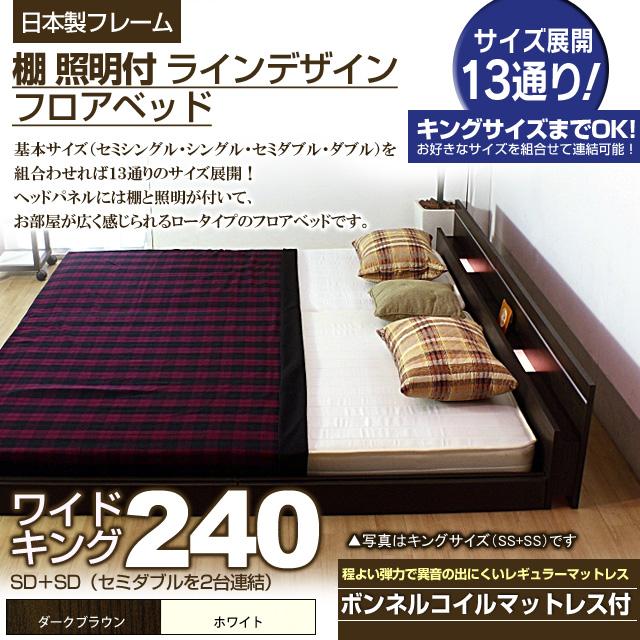 【送料無料】棚 照明付きラインデザインフロアベッド(ボンネルコイルマットレス付)ワイドキング240