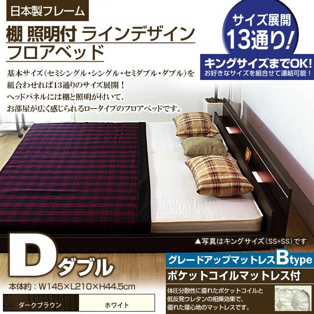 【送料無料】棚 照明付きラインデザインフロアベッド(ポケットコイルマットレス付)ダブル