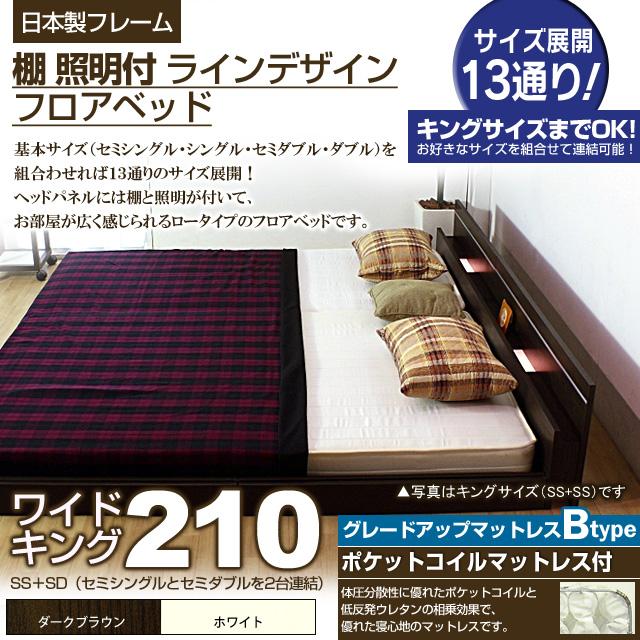 【送料無料】棚 照明付きラインデザインフロアベッド(ポケットコイルマットレス付)ワイドキング210