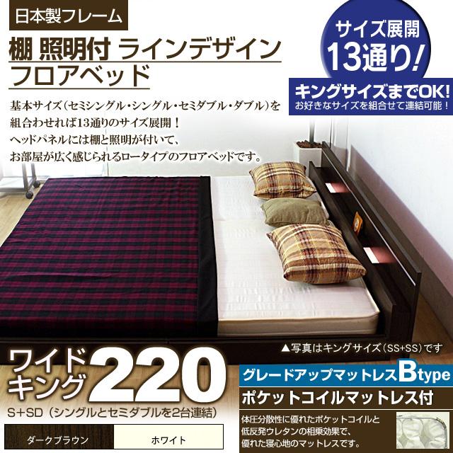 【送料無料】棚 照明付きラインデザインフロアベッド(ポケットコイルマットレス付)ワイドキング220