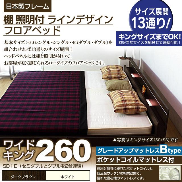 【送料無料】棚 照明付きラインデザインフロアベッド(ポケットコイルマットレス付)ワイドキング260