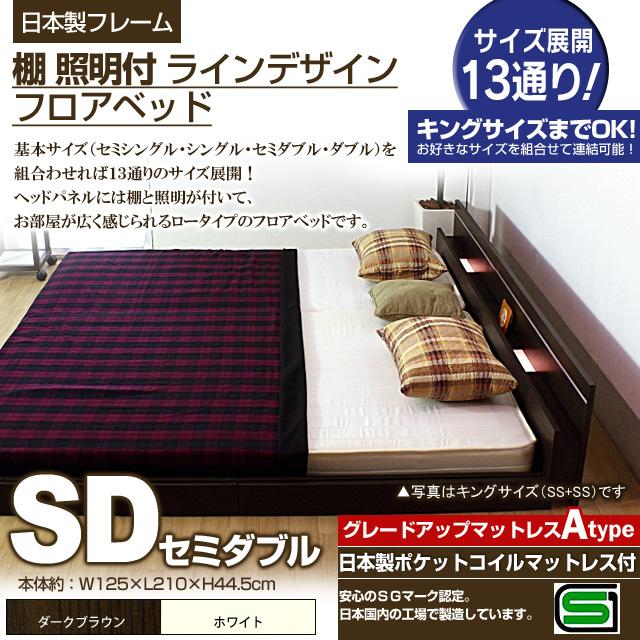 【送料無料】棚 照明付きラインデザインフロアベッド(日本製ポケットコイルマットレス付)セミダブル