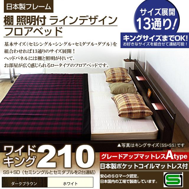 【送料無料】棚 照明付きラインデザインフロアベッド(日本製ポケットコイルマットレス付)ワイドキング210
