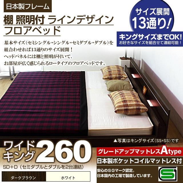 【送料無料】棚 照明付きラインデザインフロアベッド(日本製ポケットコイルマットレス付)ワイドキング260