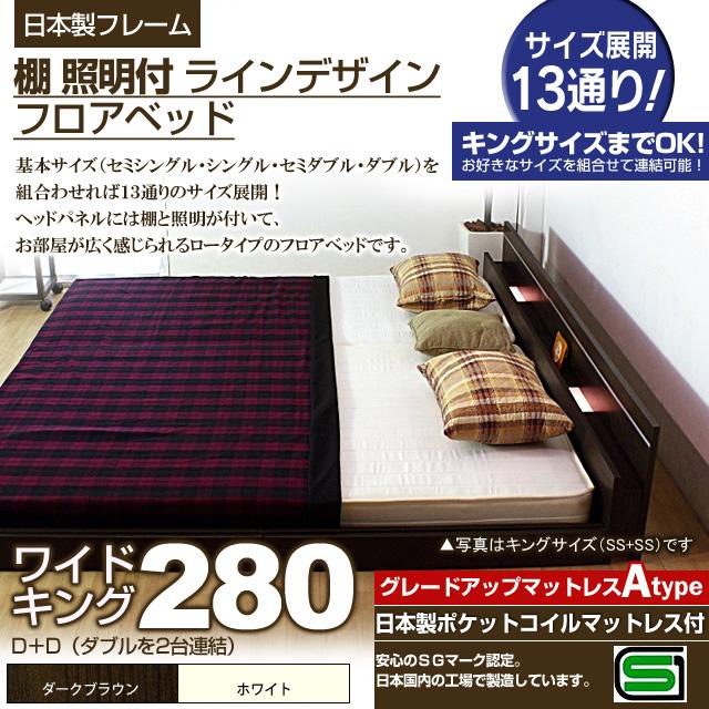【送料無料】棚 照明付きラインデザインフロアベッド(日本製ポケットコイルマットレス付)ワイドキング280