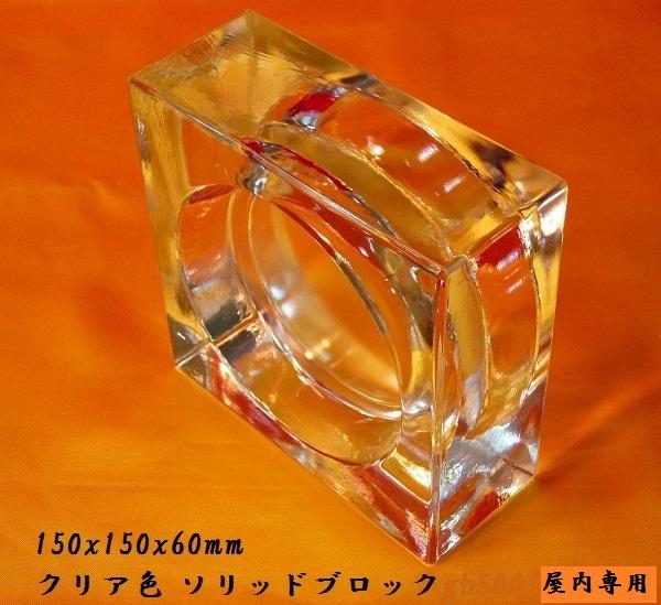 【送料無料】6個セットガラスブロックガラス 厚み60mmクリア色ソリッドガラスブロック