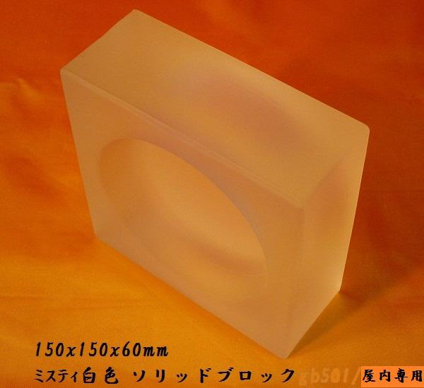 【送料無料】6個セット ガラスブロックガラス 厚み60mmミスティ白色ソリッドガラスブロック