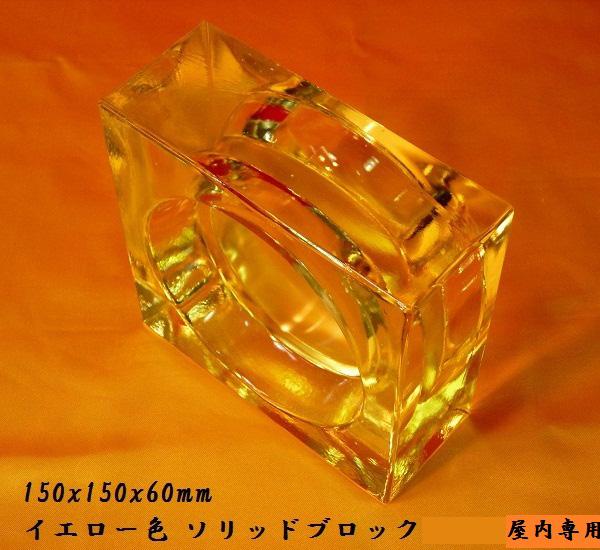 【送料無料】6個セット ガラスブロックガラス 厚み60mm、イエロー色ソリッドガラスブロック