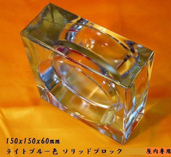 【スーパーセールでポイント最大44倍】【送料無料】6個セット ガラスブロックガラス 厚み60mmライトブルー色ソリッドガラスブロック