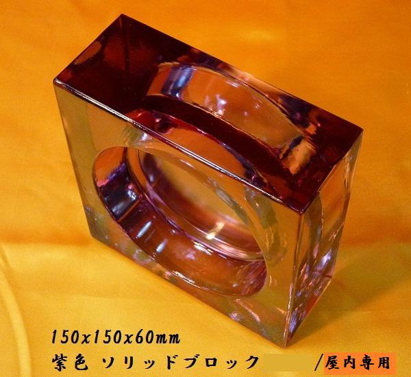 【スーパーセールでポイント最大44倍】【送料無料】6個セット ガラスブロックガラス 厚み60mm紫色ソリッドガラスブロック
