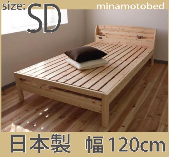 【送料無料】[日本製]ひのきすのこベッド(フレームのみ)島根県産ひのき使用の香り良いベッド★セミダブル