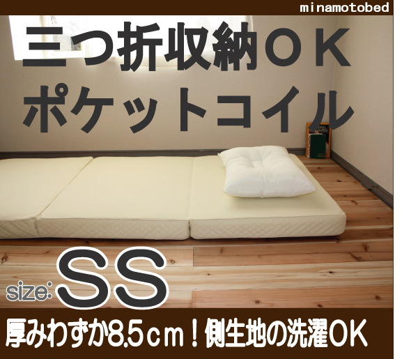 【送料無料】三折ポケットコイルマットレス/厚み僅か約8.5の三折り式。高さの有るベッドに◎セミシングル