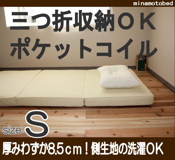 【送料無料】三折ポケットコイルマットレス/厚み僅か約8.5の三折り式。高さの有るベッドに◎シングル