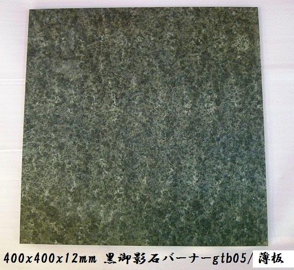【スーパーセールでポイント最大44倍】【送料無料】モンゴル黒御影石タイル 400角バーナー薄板(4枚セット)