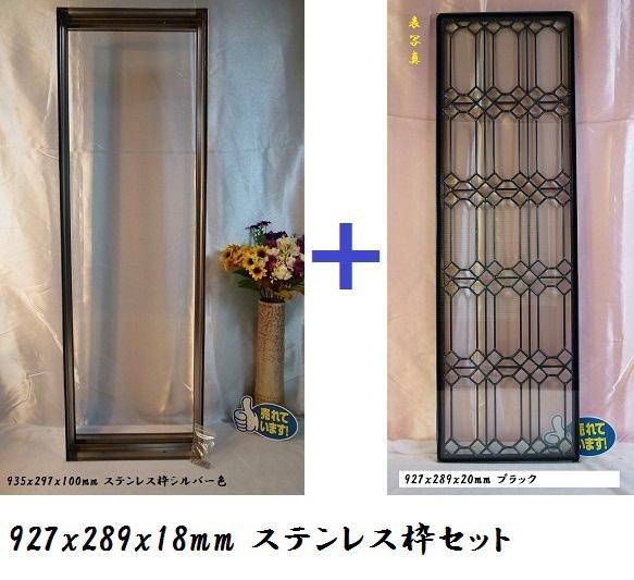 【送料無料】ステンドガラスステンドグラスデザインパネル窓ドア壁アンティーク927x289枠セット