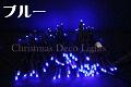 【送料無料】LEDイルミネーション、ストリング(ストレート)、常点、プロ仕様(V3)、100球、ブルー