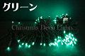 【送料無料】LEDイルミネーション、ストリング(ストレート)、2回路点滅、プロ仕様(V3)、100球、グリーン