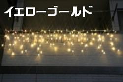 【送料無料】LEDイルミネーション、アイシクル常点、プロ仕様(V3)、140球、電球色(イエローゴールド)