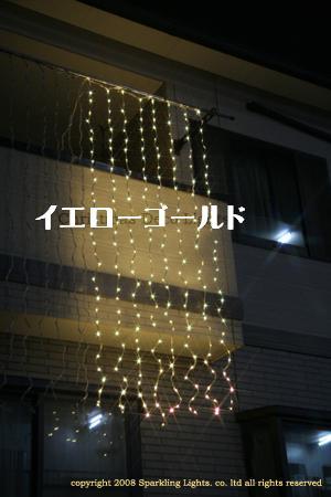 【送料無料】LEDウオーターフォールカーテン(ナイアガラ)上下方向点滅プロ仕様(V3)256球、電球色(イエローゴールド)