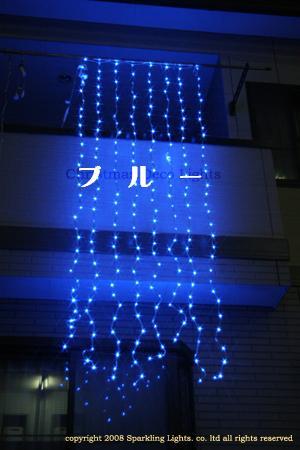 【送料無料】LED、ウオーターフォールカーテン(ナイアガラ)、上下方向点滅、プロ仕様(V3)、256球、ブルー