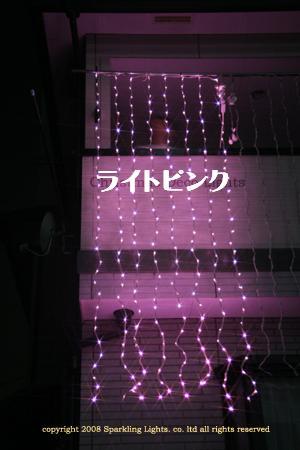 【送料無料】LED、ウオーターフォールカーテン(ナイアガラ)、上下方向点滅、プロ仕様(V3)、256球、ライトピンク