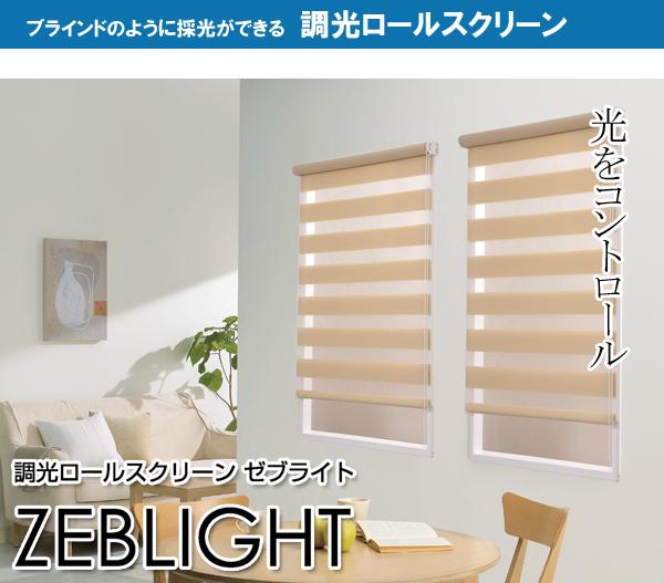 【送料無料】調光ロールスクリーン ゼブライト 幅180cm×高さ190cm