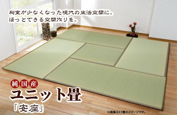 【送料無料】純国産 ユニット畳 『安座』 88×88×2.2cm(4枚1セット)