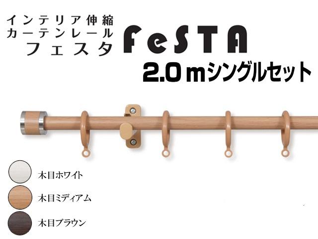 カーテンレール フェスタ 1.2m~2.0mシングル