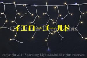 送料無料 LED トゥインクルアイシクル ツララ マーケティング プロ仕様 代引不可 V3 ホワイト点滅 公式ショップ 140球 電球色