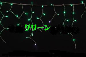 送料無料 LED トゥインクルアイシクル ツララ プロ仕様 V3 現金特価 ホワイト点滅 代引不可 グリーン 海外並行輸入正規品 140球