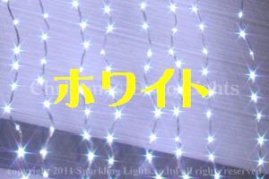 【送料無料】LED、カーテンライト、縦横連結可能、常点、縦方向連結セット、プロ仕様(V3)、250球、ホワイト