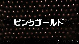 【送料無料】LEDイルミネーション、ネット(網状)、常点、プロ仕様(V3)、180球、電球色(ピンクゴールド)