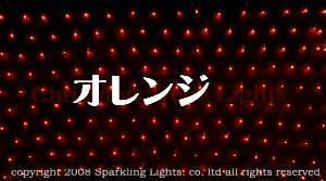 【スーパーセールでポイント最大44倍】【送料無料】LEDイルミネーション、ネット(網状)、常点、プロ仕様(V3)、180球、アンバー