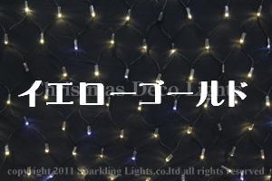 【送料無料】LEDイルミネーション、カラーチェンジネット(網状)、プロ仕様(V3)、180球、電球色/ホワイト