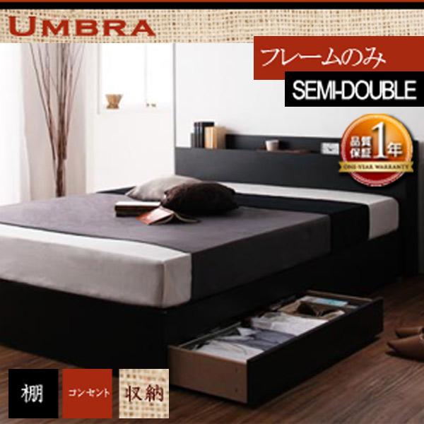 棚・コンセント付き収納ベッド【Umbra】アンブラ【フレームのみ】セミダブル