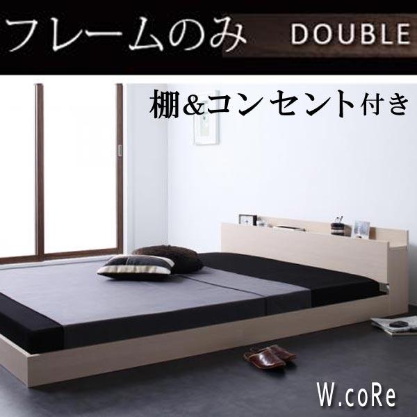棚・コンセント付きフロアベッド【W.coRe】ダブルコア【フレームのみ】ダブル★オフホワイト