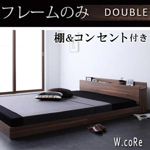 棚・コンセント付きフロアベッド【W.coRe】ダブルコア【フレームのみ】ダブル★ウォルナットブラウン