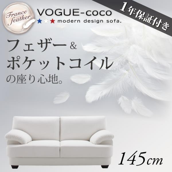 フランス産フェザー入りモダンデザインソファ【VOGUE-coco】ヴォーグ・ココ★145cm