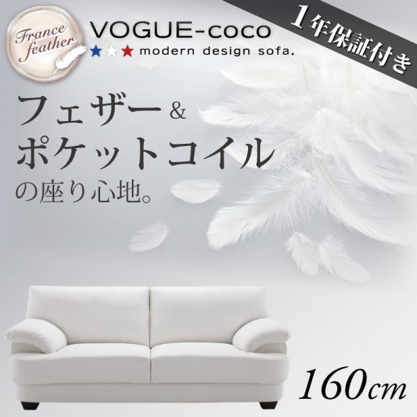 フランス産フェザー入りモダンデザインソファ【VOGUE-coco】ヴォーグ・ココ★160cm