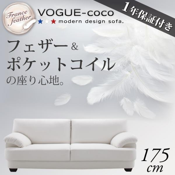 フランス産フェザー入りモダンデザインソファ【VOGUE-coco】ヴォーグ・ココ★175cm