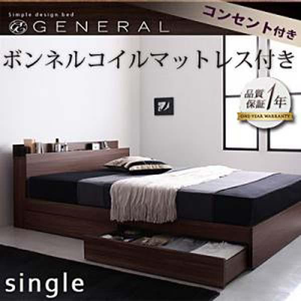 棚・コンセント付き収納ベッド【General】ジェネラル【ボンネルコイルマットレス:ハード付き】シングル