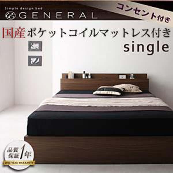 棚・コンセント付き収納ベッド【General】ジェネラル【国産ポケットコイルマットレス付き】シングル