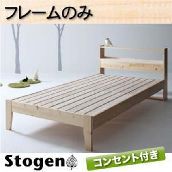 北欧デザインコンセント付きすのこベッド【Stogen】ストーゲン【フレームのみ】