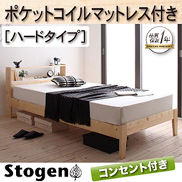 北欧デザインコンセント付きすのこベッド【Stogen】ストーゲン【ポケットコイルマットレス:ハード付き】