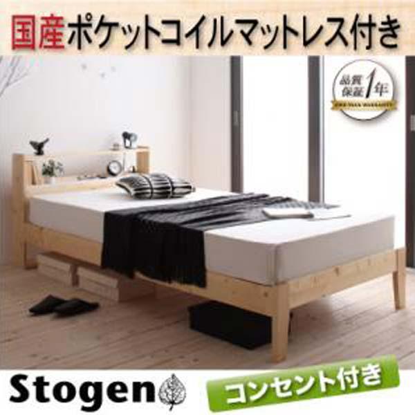 北欧デザインコンセント付きすのこベッド【Stogen】ストーゲン【国産ポケットコイルマットレス付き】