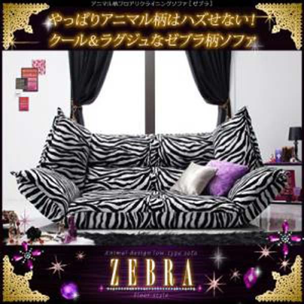 アニマル柄フロアリクライニングソファ【ZEBRA】ゼブラ