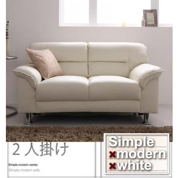 シンプルモダンシリーズ【WHITE】ホワイト★ソファ★2人掛け