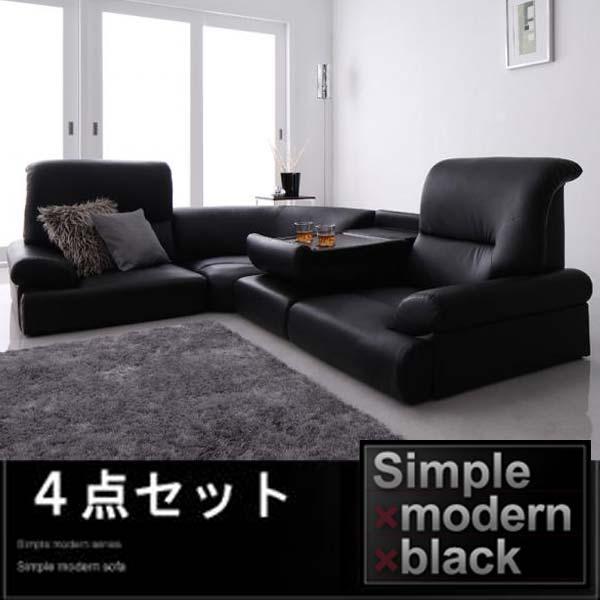 シンプルモダンシリーズ【BLACK】ブラック★ハイバックフロアコーナーソファ★4点セット