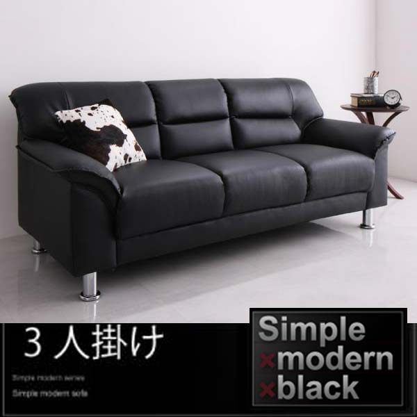 シンプルモダンシリーズ【BLACK】ブラック★ソファ3人掛け